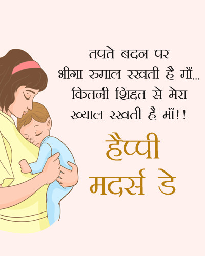 Emotional Mothers Day SMS in Hindi