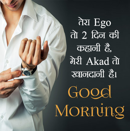 Good Morning Akad Images