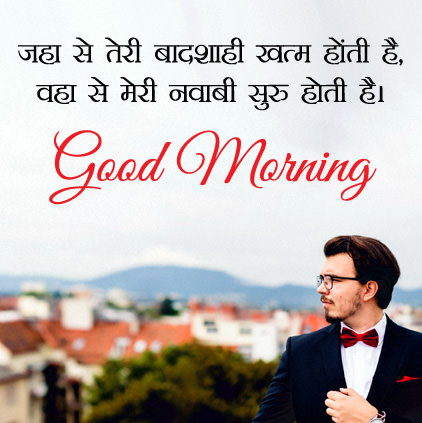 Good Morning Attitude DP