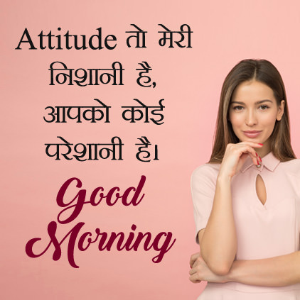 Good Morning Attitude Short Quote Hindi