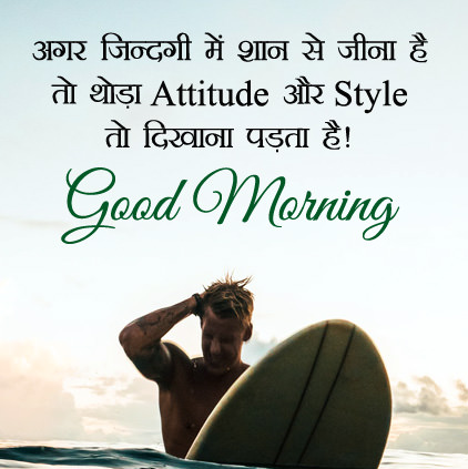 Good Morning Attitude in Hindi