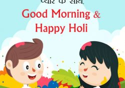 Good Morning Happy Holi Love Images