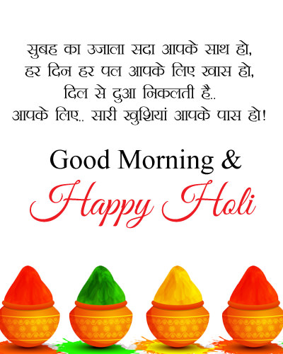 Good Morning Holi Images in Hindi