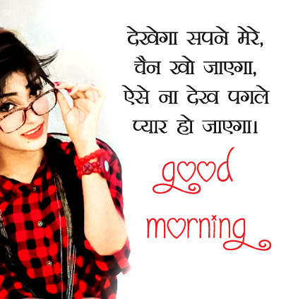 Good Morning Love Attitude Flirt Lines