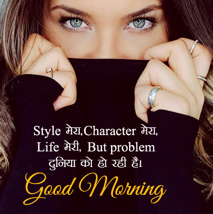 Good Morning Showoff Quotes Hindi