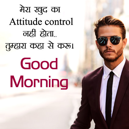 GudMrng Attitude Photos in Hindi