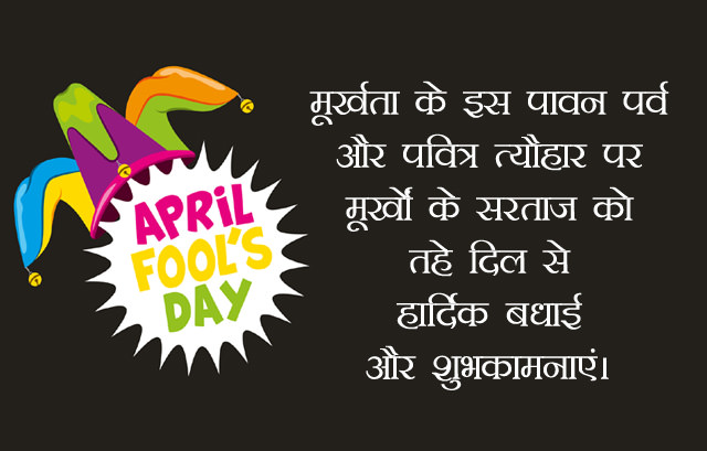 Happy April Fool Day in Hindi