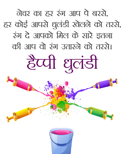 Happy Dhulandi Wishes in Hindi