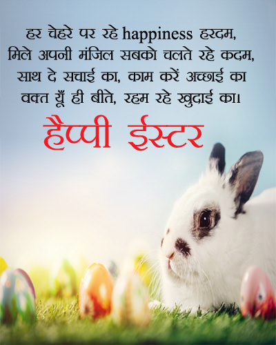 Happy Easter Images in Hindi