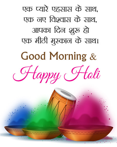 Happy Holi Morning Status Hindi