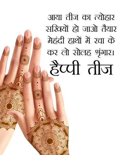 Happy Teej Images in Hindi