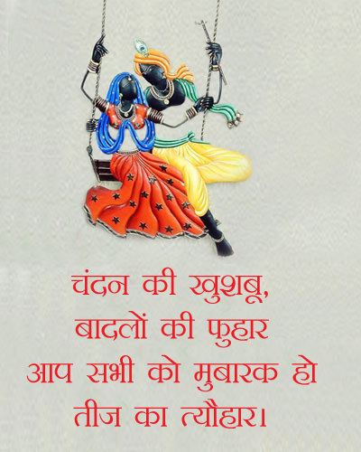 Happy Teej in Hindi