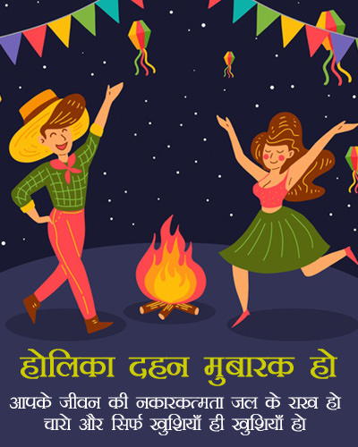 Holi Dahan Bonfire Wishes Shayari