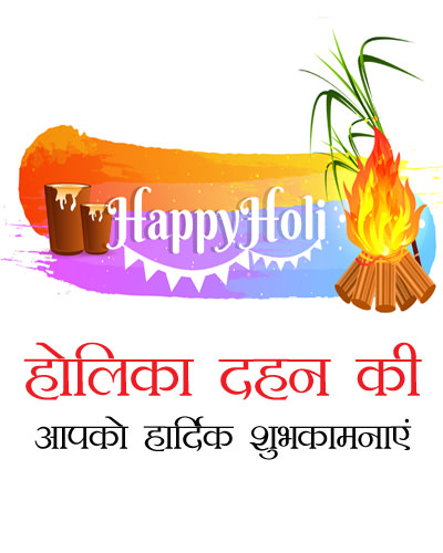 Holika Dahan Images in Hindi