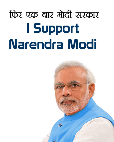 I Support Narendra Modi in Hindi