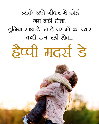 Mothers Day Status in Hindi