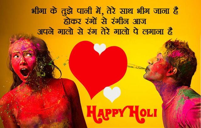 Romantic Holi Shayari for Girlfriend