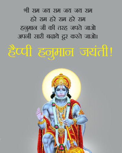 Shree Ram Quotes for Hanuman Jayanti