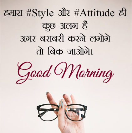 Style Attitude Gud Mrng Images