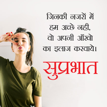 Suprabhat Wishes with Suggestion Lines to Boys