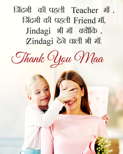 Thank You Maa Quote in Hindi