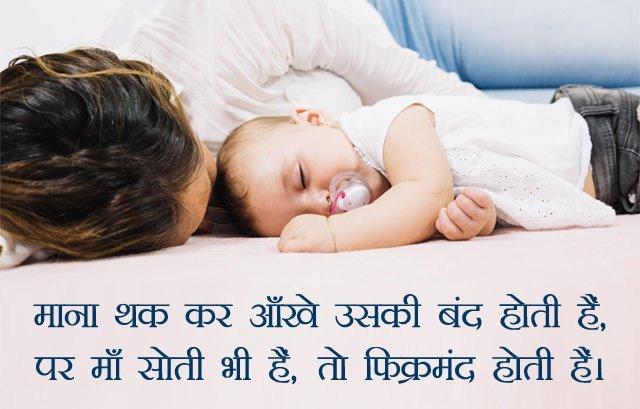 माँ बच्चो पर हिंदी लाइन्स