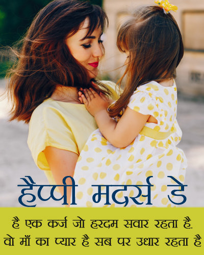 Best Hindi Lines on Mother