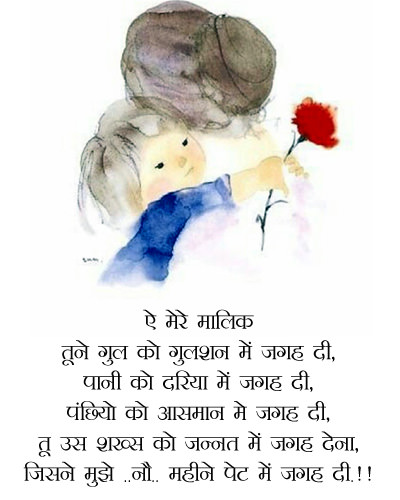 Blessing Shayari for Mother