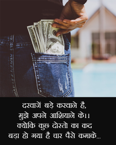 Ego Shayari on Paisa