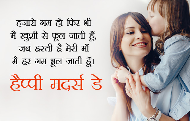 Happy Mothers Day Shayari from Daughter in Hindi