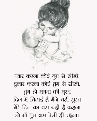 Happy Mothers Day Wishes in Hindi Language