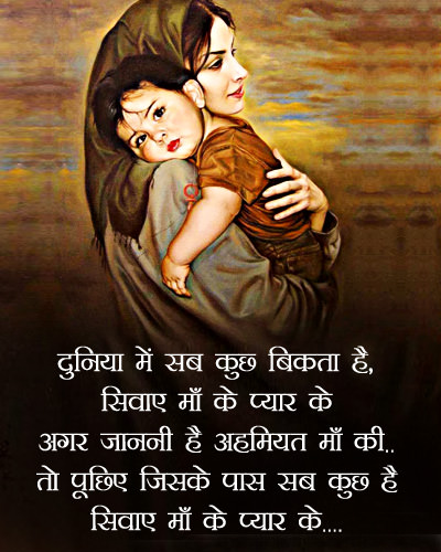 Heart Touching Lines on Maa