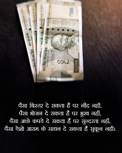 Images Shayari On Paisa