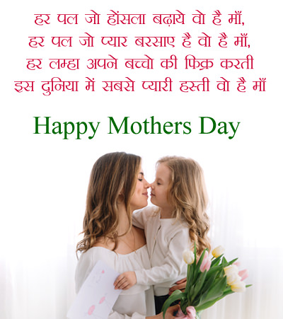 Inspirational Mother Day Shayari for Best Mom