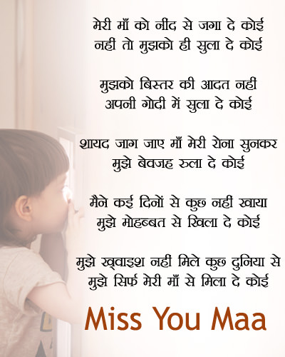 Miss You Maa Shayari