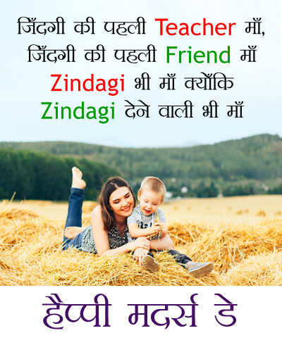 Mother Day Wishes in Hindi
