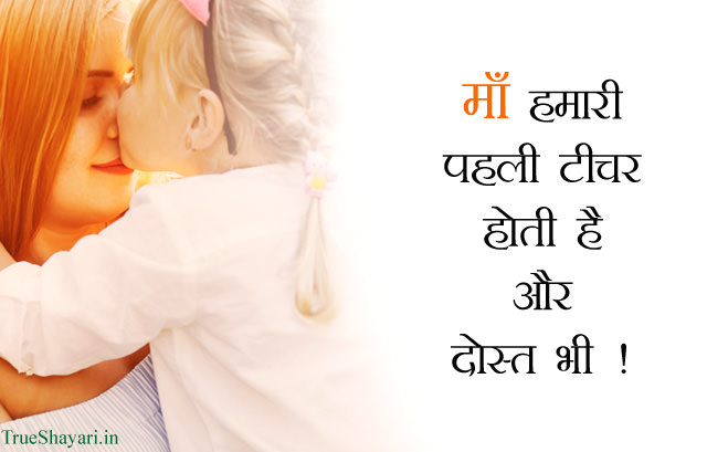 Mother is First Teacher and Friend Quotes in Hindi