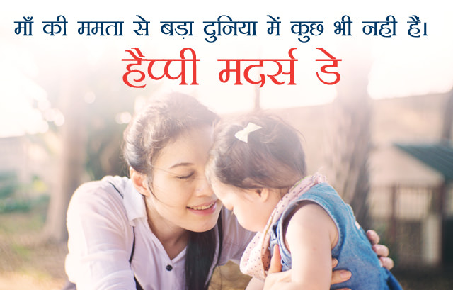 Motherhood Quote in Hindi