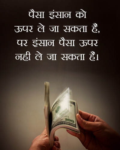 Paisa Quotes in Hindi