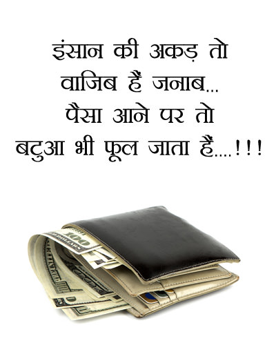 Sad But True Lines on Wallet Paisa