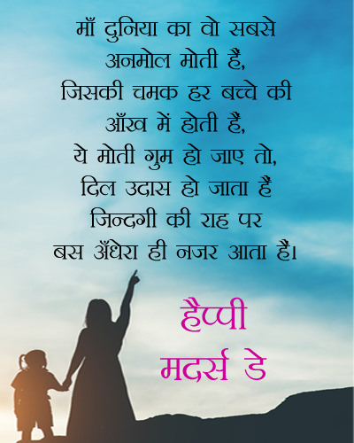 Significance of Mother Shyari