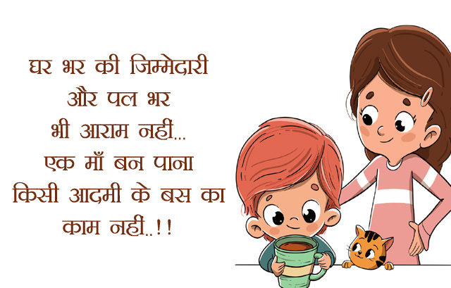 True Lines about Mother in Hindi