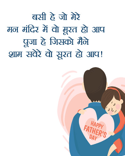 2 Line Father Day Status in Hindi