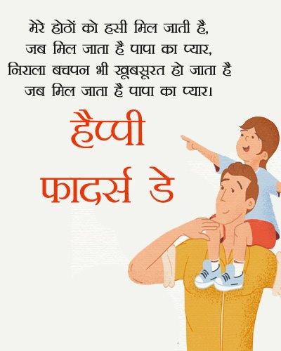 4 Lines Happy Fathers Day Shayari