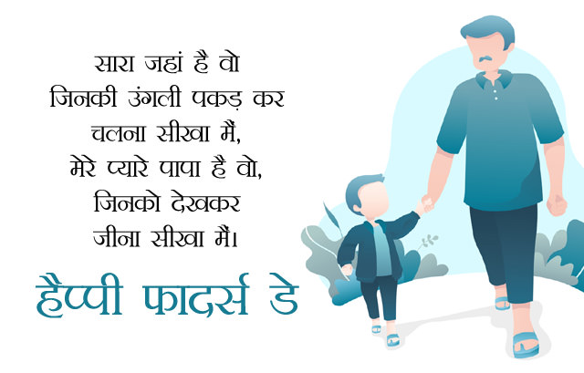 Beautiful Lines from Son to Dad on Father Day in Hindi