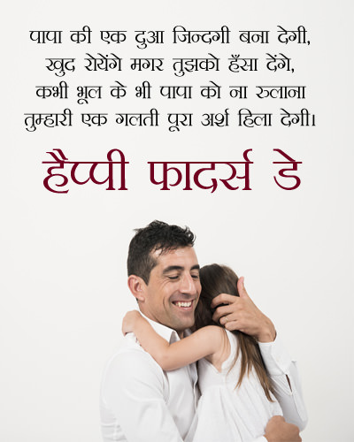 Dad's Day Message in Hindi