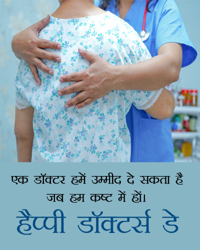 Doctor Day Hindi Pictures
