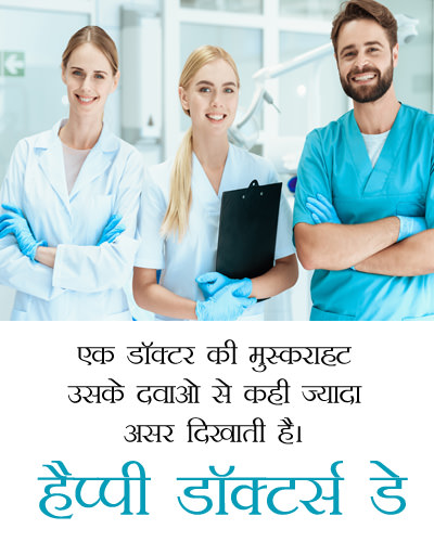 Happy Doctor's Day in Hindi