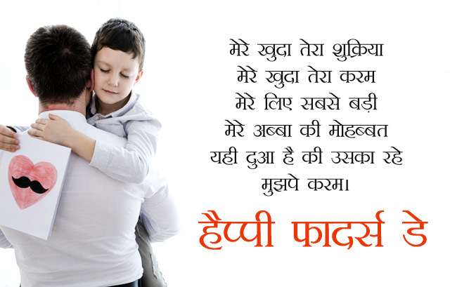 Happy Fathers Day Shayari From Son