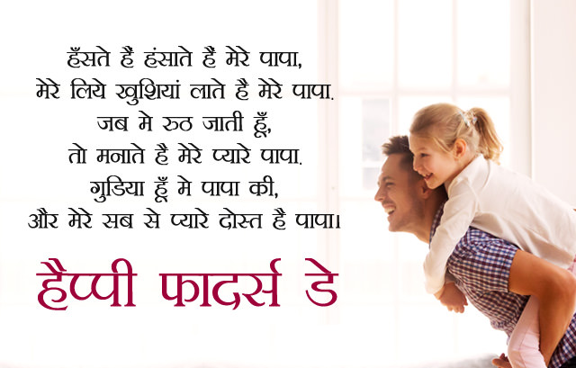 Happy Fathers Day Shayari from Daughter